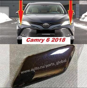 Крышки омывателя фар от Toyota Camry 6. 2018 г. VX70