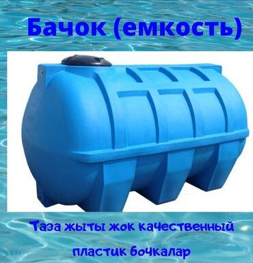пансионат ак марал в Кыргызстан: Бочка(емкость) бачоктор таза сууга, пищевой, бардык суюктуктар учун ша