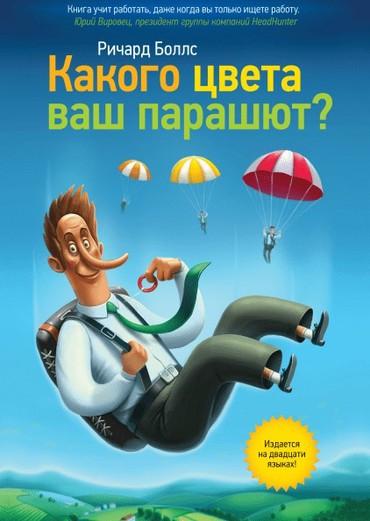Продаю новую нужную книгу для всех! в Бишкек