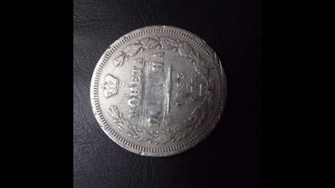 Продаю Серебряную монету. Полтина 1853 г. в Бишкек