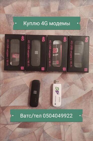 Куплю 4G WI-FI модемы