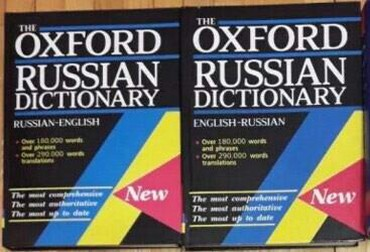 стильные оксфорды в Кыргызстан: Двухтомный оксфордский русско-английский/англо-русский словарь. Более