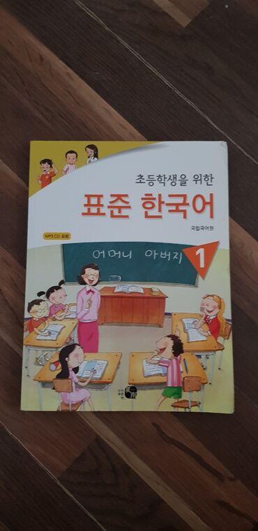 Учебник корейского языка для начинающих, новый с диском Производство