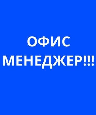 """Требуются офис-менеджера в компанию  """"constellation"""" Требования:- ко в Бишкек"""