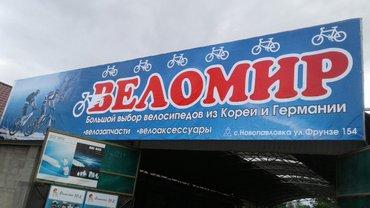 Велосипеды для взрослых из Кореи в Бишкек