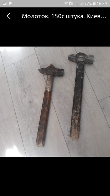 Молоток 150 с штука в Бишкек