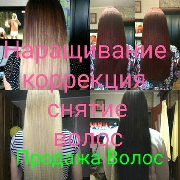 Наращивание волос . Капсулирование в Бишкек