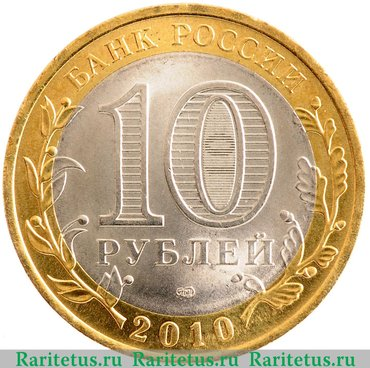 Куплю российские памятные монеты от 30 сом. фото на вотсап в Бишкек