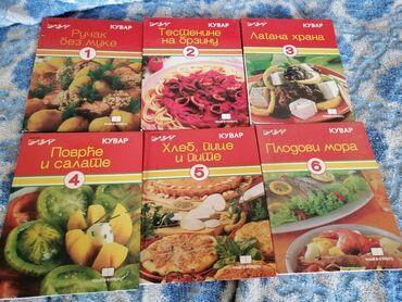 Knjige, časopisi, CD i DVD | Ivanjica: Kuvar 6