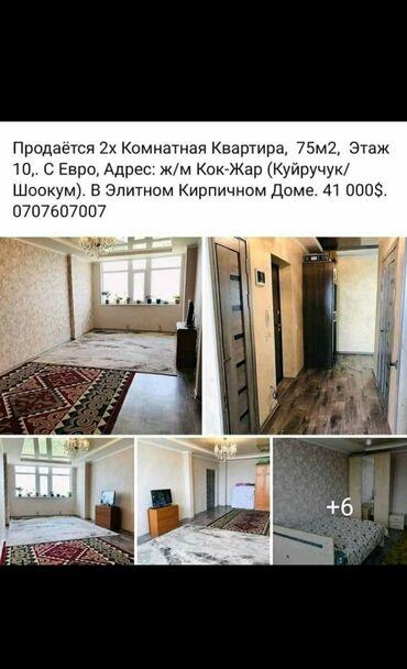 Квартиры - Каинды: Продается квартира: 2 комнаты, 75 кв. м
