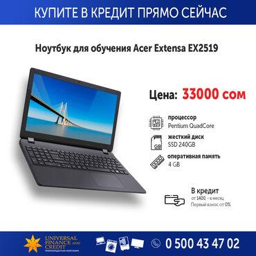 alfa romeo mito 14 мт в Кыргызстан: Ноутбуки для дистанционного обучения в кредит без первоначального взно