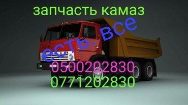 КамАЗ запчасть есть все ДВС Кпп кабина в Балыкчы