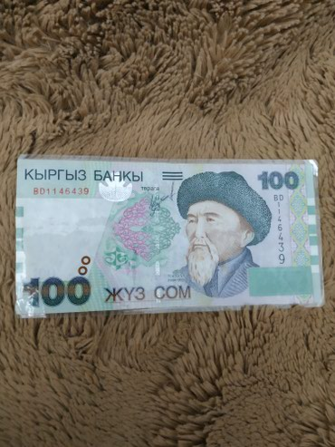 Купюры - Кыргызстан: Одна из первых банкнот номиналом в 100 сом, вышедшая в Кыргызстане
