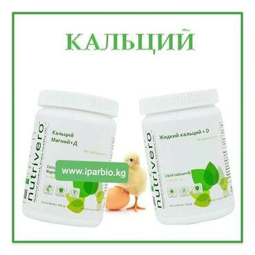 американские витамины в бишкеке in Кыргызстан | ВИТАМИНЫ И БАД: Ипар отзыв натуральный продукции БАД