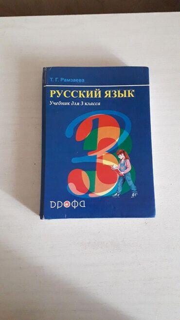 Учебник по русскому языку 3 классАвтор: Т.Г. Рамзаева Две части в