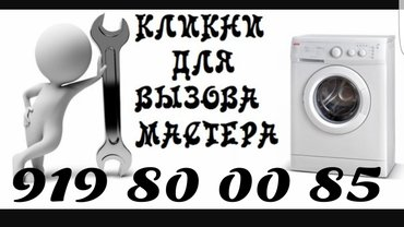 Купить запчасти для стиральных машин в Душанбе - фото 5