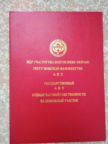читалка книг купить в Кыргызстан: Продам 2 соток Для бизнеса от собственника