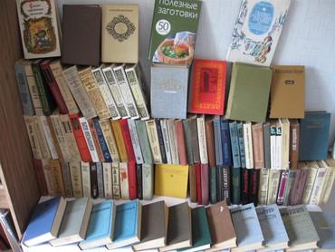 Продаются книги от классики до в Бишкек