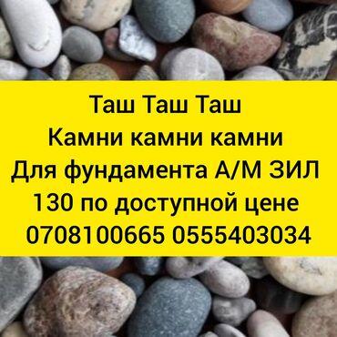 авто из германии в Ак-Джол: Чернозем горный перегной чистый камни под фундамент отсев вывоз строй