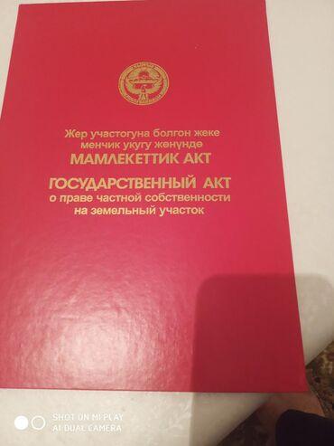 участок ишкаван в Кыргызстан: Продам соток