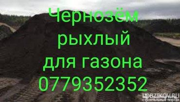 Дёшево Чернозём горный отличного качества Для газона цветов