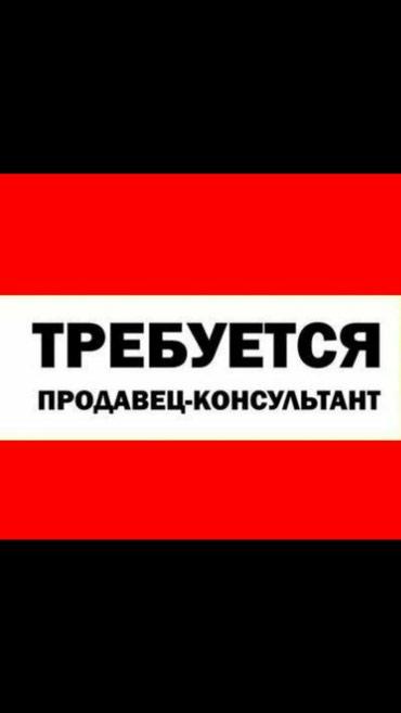 Срочно требуется в Бишкек