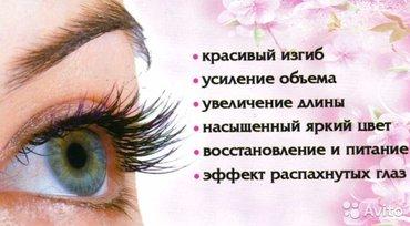 Ламинация  ресниц  в Бишкек