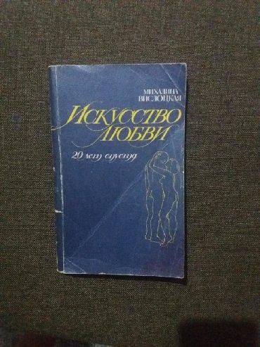 секом-книги в Кыргызстан: Искусство любви. Советы сексолога