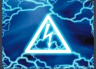 Электрик   Установка счетчиков, Монтаж выключателей, Монтаж проводки