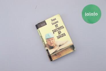 "Книги, журналы, CD, DVD - Киев: Книга ""Борис Ельцин: от рассвета до заката"" А. Коржаков    Мова: росій"