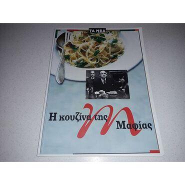 Περιοδικό Η κουζίνα της Μαφίας - ΤΑ ΝΕΑ  Σε άριστη κατάσταση