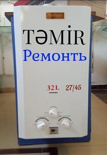 смесители для душа в Азербайджан: Сантехник | Установка комби, радиаторов