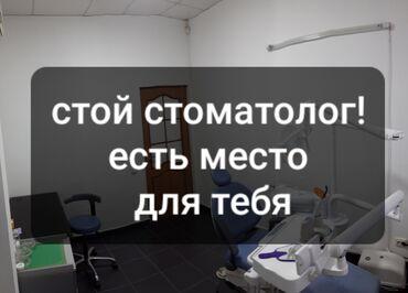 обрезание в бишкеке адрес в Кыргызстан: Стоматолог. 3-5 лет опыта. Аренда места. Ошский рынок