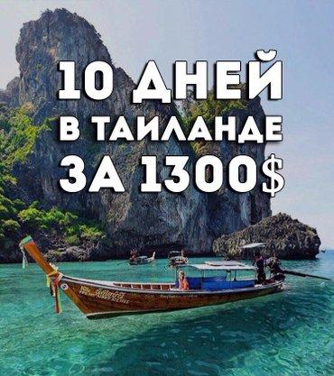 Тур в Таиланд. Чартерный рейс из Бишкека в Таиланд! Надоело летать на в Бишкек
