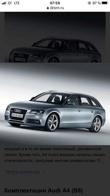 Audi в Кыргызстан: Audi A4 1.8 л. 2008 | 180000 км