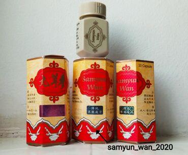 Samyun Wan (оригинал)Для набора веса!От 8-9кг и больше за 1 месяц