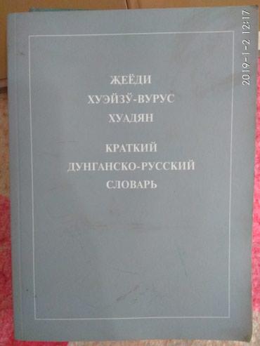Краткий дунганско-русский словарь в Бишкек