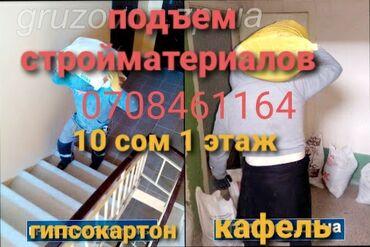 Ищу работу (резюме) - Кыргызстан: Грузчики✓ подъем стройматериалов по городу бишкек