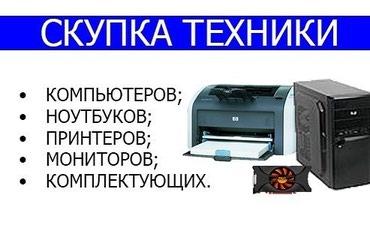 Выкупаю компы ноутбуки принтеры в Бишкек