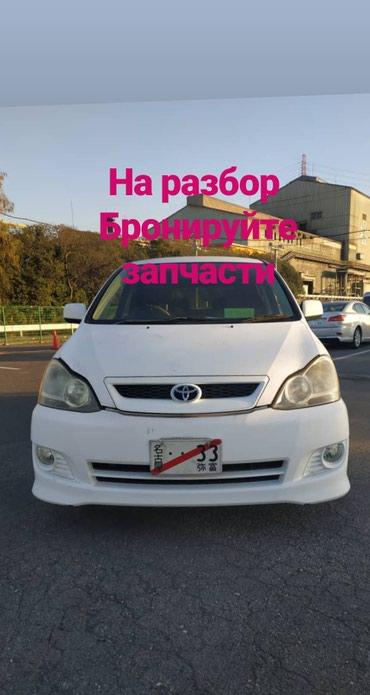 Автозапчасти на Тайота,автозапчастиавто,запчасти Бишкек,автозапчасти