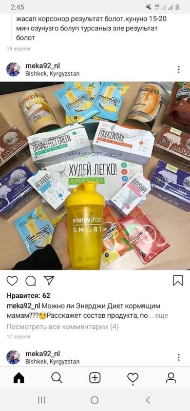 energy diet похудение в Кыргызстан: Похудение, очищение, правильное питание, витамины для здоровья