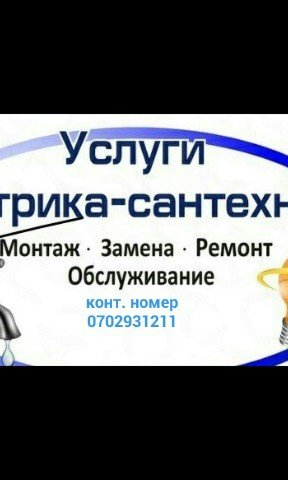 сантехника и электрика все виды делаем качественно и быстро. чистка ка в Бишкек