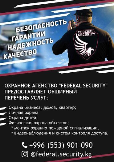 Охранные услуги - Кыргызстан: Охранное агентство FEDERAL предлагает свои услуги, охрана офисов, торг