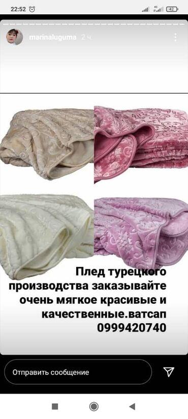 Постельное белье и принадлежности