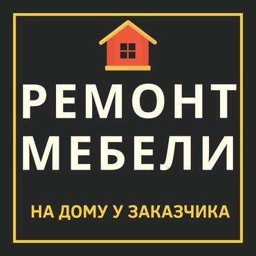 ремонт офисных кресел в Азербайджан: РЕМОНТ МЕБЕЛИ У ВАС ДОМА.Ремонт всех типов мебели на дому у заказчика