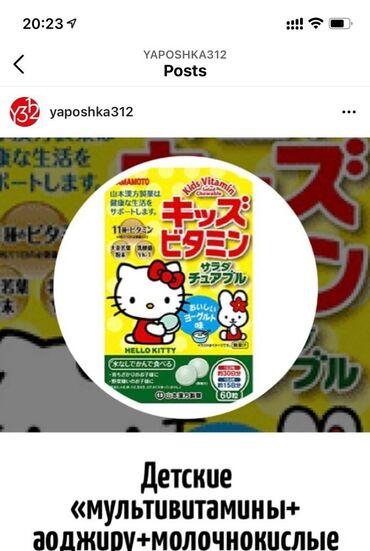 Витамины для детей от японского бренда Yamamoto - жевательные конфеты