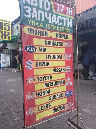 туманки на машину в Кыргызстан: Внутренние гранаты, наружные гранаты, сепораторы привозные оригинал на