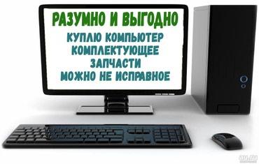 Скупка б/у компьютеров, ноутбуков, в Бишкек