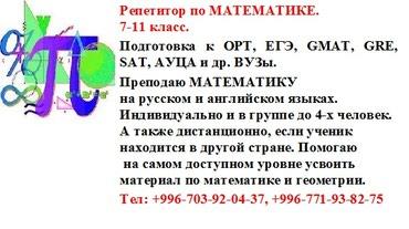Репетитор по МАТЕМАТИКЕ. в Бишкек