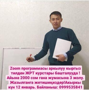 жрт тест в Кыргызстан: Репетитор | | Подготовка к ОРТ (ЕГЭ), НЦТ